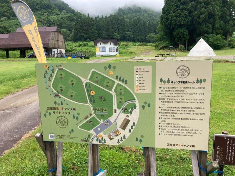 戸狩温泉星降るキャンプ場サイトマップ