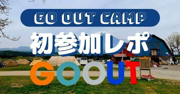 GO OUT CAMP初参加!子連れでキャンプフェスを120%楽しむコツ