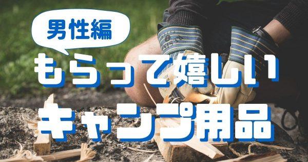 男性が喜ぶキャンプ用品プレゼント103選!