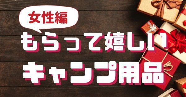 女性が喜ぶキャンプ用品のプレゼント100選!