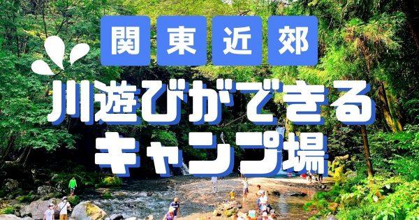 関東で川遊びが楽しめるおすすめキャンプ場8選