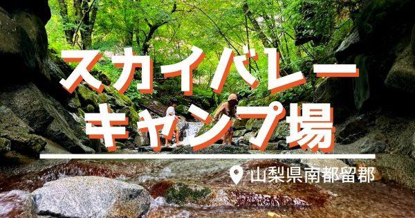 道志川のスカイバレーキャンプ場はプライベート感満載の穴場川キャンプが楽しめる!