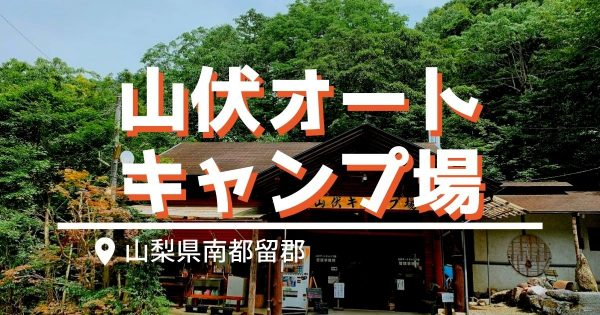 道志川の山伏オートキャンプ場、夏場も涼しく快適な高規格サイト