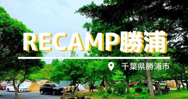 RECAMP勝浦レポ~子供が大興奮の遊び場天国で友達たくさん作ったぞ!