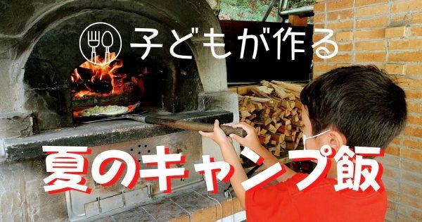 子供が楽しく作れる、夏のキャンプ飯