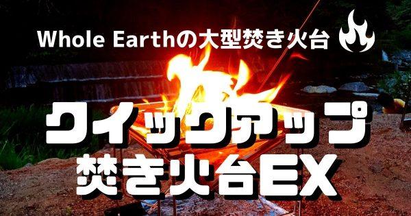 迫力の焚き火が楽しめる!Whole Earthクイックアップ焚き火台EXを徹底レビュー